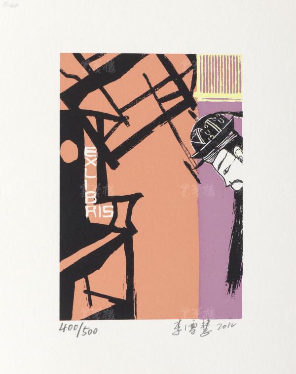 著名版画家、政和县文联主席 李雪慧 2012年亲笔签名 北京风情系列藏书票《戏剧文化元素》一幅(所售编号:101-120,版号随机,限量500版,作品得自于艺术家本人!)HXTX109217