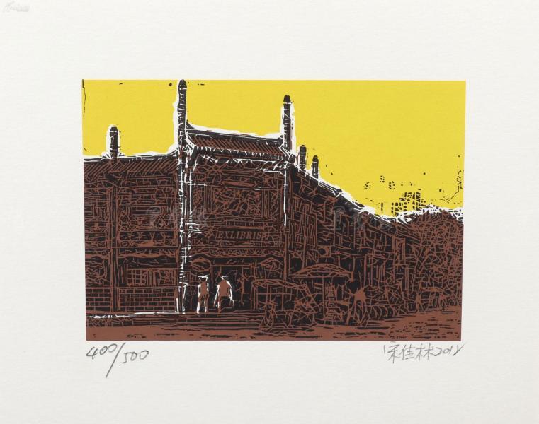 著名版画家、 中国工业版画研究院研究员 宋佳林 2012年亲笔签名 北京风情系列藏书票《北京街景》一幅(所售编号:101-120,版号随机,限量500版,作品得自于艺术家本人!)HXTX109234