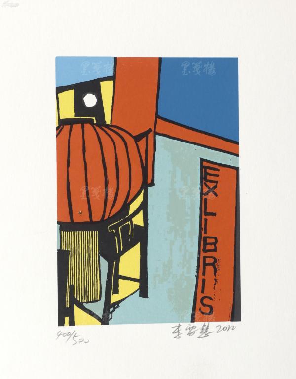 著名版画家、政和县文联主席 李雪慧 2012年亲笔签名 北京风情系列藏书票《戏剧文化元素》一幅(所售编号:101-120,版号随机,限量500版,作品得自于艺术家本人!)HXTX109223