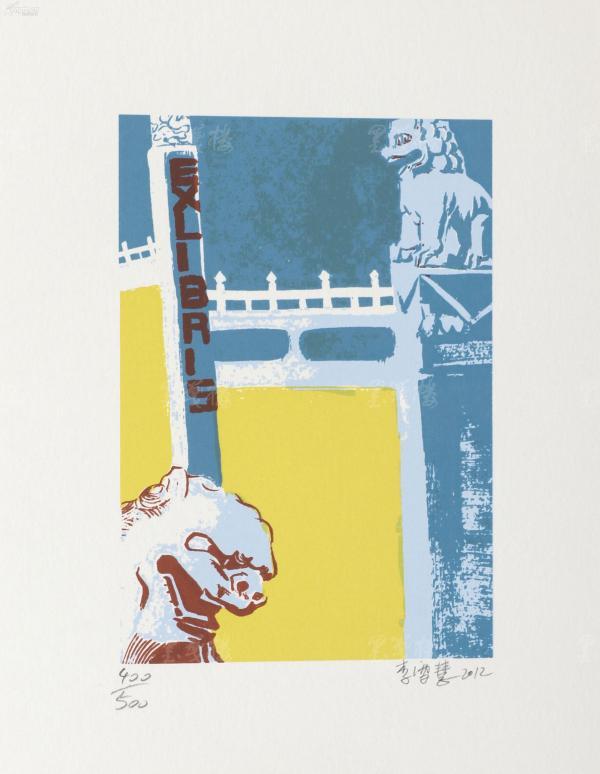 著名版画家、政和县文联主席 李雪慧 2012年亲笔签名 北京风情系列藏书票《戏剧文化元素》一幅(所售编号:101-120,版号随机,限量500版,作品得自于艺术家本人!)HXTX109222