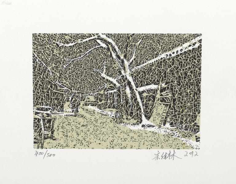 著名版画家、 中国工业版画研究院研究员 宋佳林 2012年亲笔签名 北京风情系列藏书票《北京街景》一幅(所售编号:101-120,版号随机,限量500版,作品得自于艺术家本人!)HXTX109245