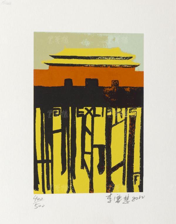 著名版画家、政和县文联主席 李雪慧 2012年亲笔签名 北京风情系列藏书票《戏剧文化元素》一幅(所售编号:101-120,版号随机,限量500版,作品得自于艺术家本人!)HXTX109225