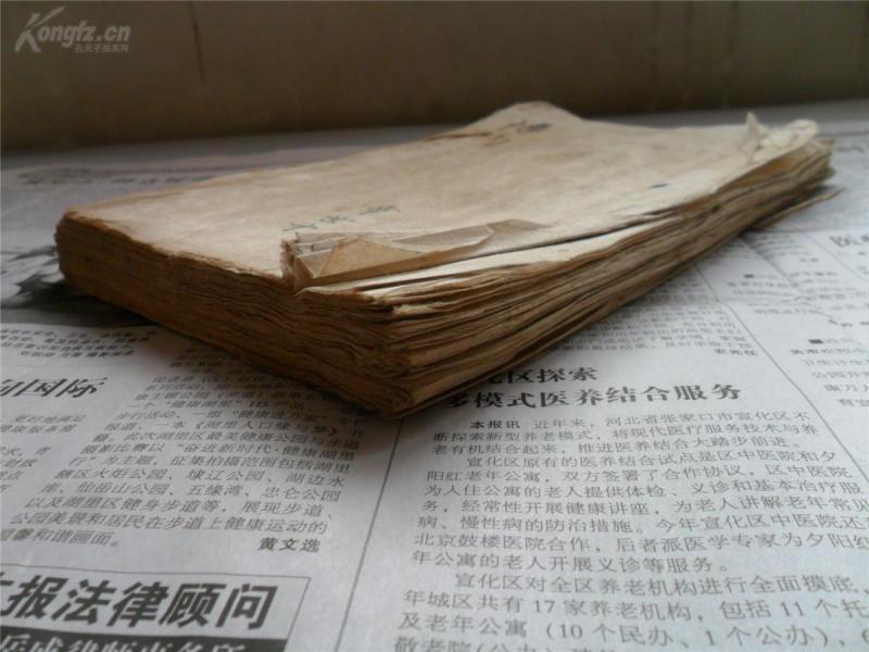 清代白棉纸油印本教科书《师范博物》一巨厚册全。