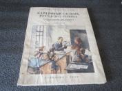 前蘇聯三年級美術課本全一冊精裝本  1953年 全是圖