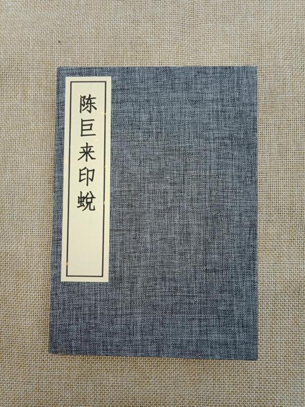 上海中国画院画师、西泠印社社员、上海书法篆刻研究会会员陈巨来印蜕《陈巨来印蜕》