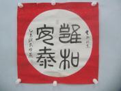 原装裱 晓燕 作 书法一幅 中心尺寸42/41厘米