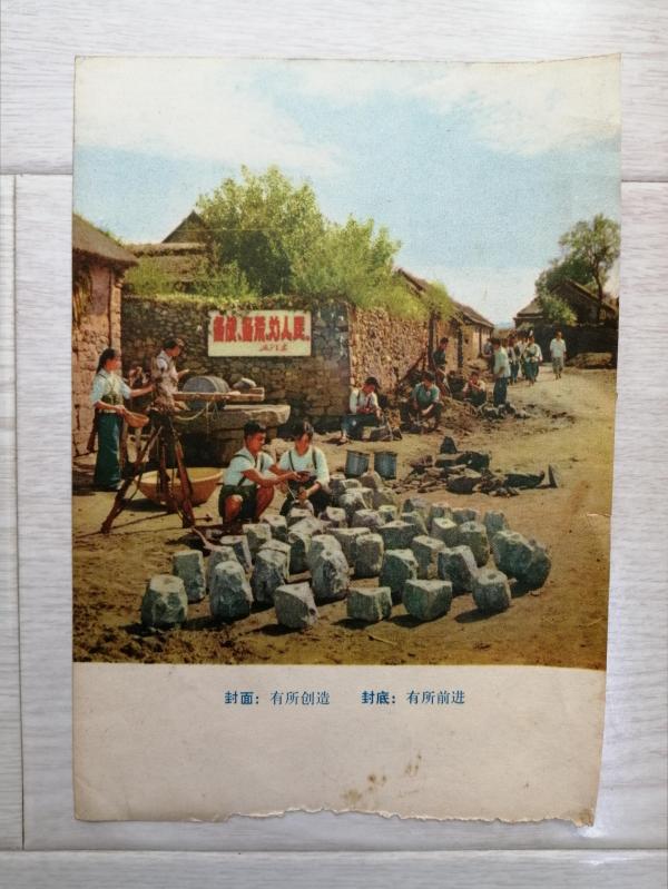 图片一张  《备战、备荒、为人民》  有年代