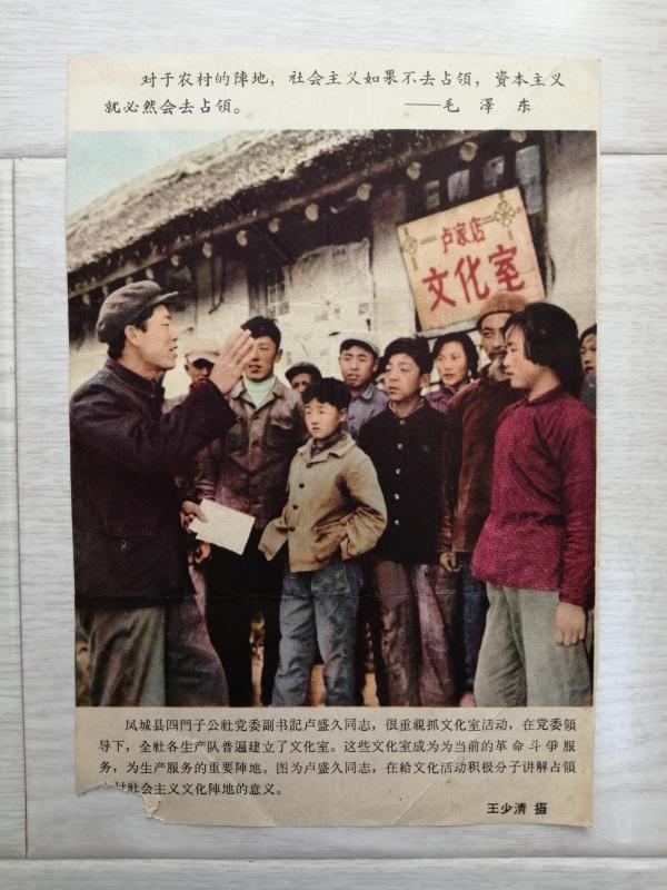 图片一张  卢家店文化室  当年真实拍摄  年代感鲜明  有毛主席语录