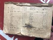 抗战红色收藏   中国的一日  品差  有缺页   众多图片  木刻