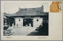 清末 老上海风光明信片一枚(贴大清蟠龙邮票1分一枚,尺寸:8.8*13.9cm) HXTX110557