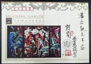 """舞蹈艺术家姚珠珠,著名画家叶武林亲笔签名封,艺术封叶武林作品,姚珠珠题写""""舞"""";上款著名画家潘公凯。"""