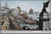 """民国 """"上海风光""""系列之""""上海外滩"""" 实寄明信片一枚(尺寸:9*13.8cm,贴中华版孙中山像16分邮票一枚,销中英文上海戳) HXTX110572"""
