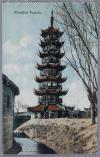"""清末 """"老上海风光""""系列之""""上海塔"""" 实寄明信片一枚(尺寸:13.7*8.7cm,贴美国在华客邮邮票一枚,销上海美国在华客邮局戳) HXTX110566"""