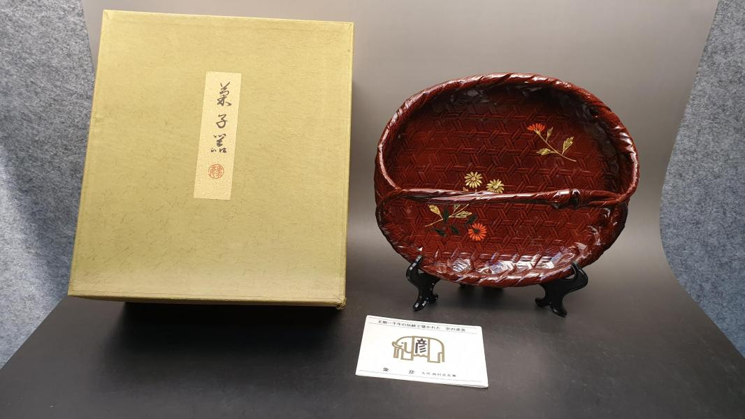 N 0395    九代西村彦兵卫制   编织篮子漆器    未使用!