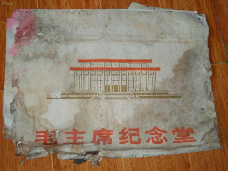 画册《毛主席纪念堂》(内含三张8开画页,品弱,慎拍)