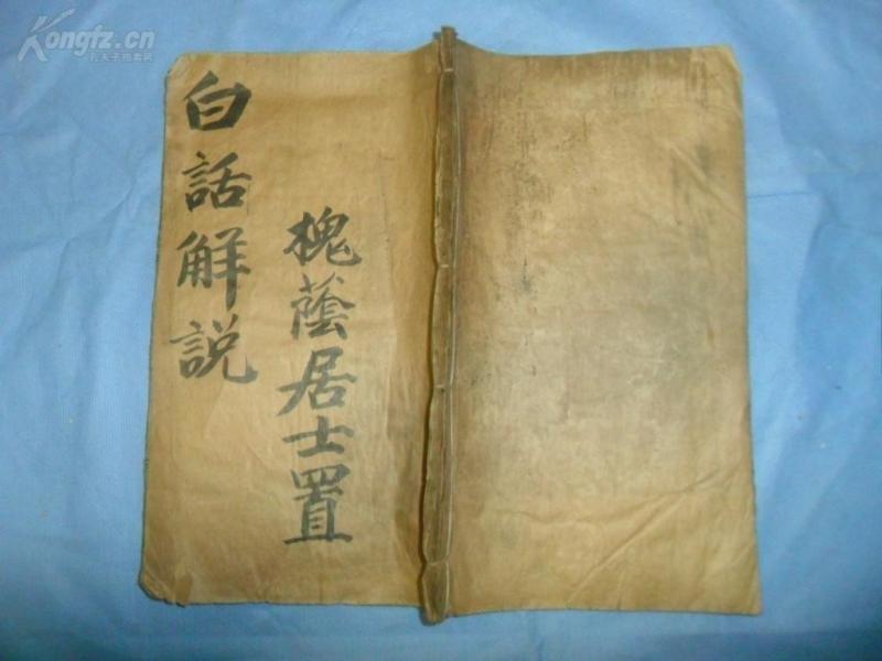 (清-民国)《白话解说》,大开本,绵纸.每一页都有多幅图
