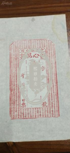朵云轩旧藏      清末民初商号原拓印4