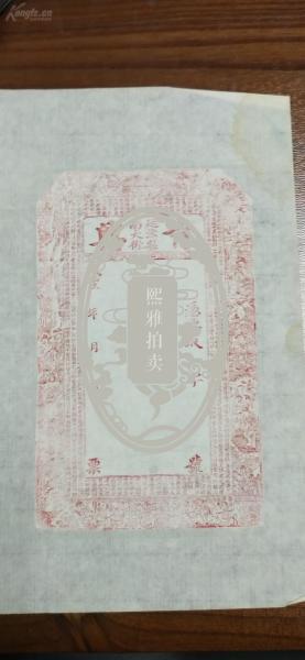 朵云轩旧藏      清末民初商号原拓印3