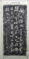 著名书法家瓦当、古币收藏家王一新(1916-2003)书法碑拓67*140cm,内有破损,内有破损,缺肉。王一新先生本人旧藏,并有书法原墨迹题写:河北咸阳墨缘碑林,作者系山西省榆次市人。号半桥。原中国书画家联谊会副会长。中国书协会员、全国内外有70个头衔的会长顾问职务。