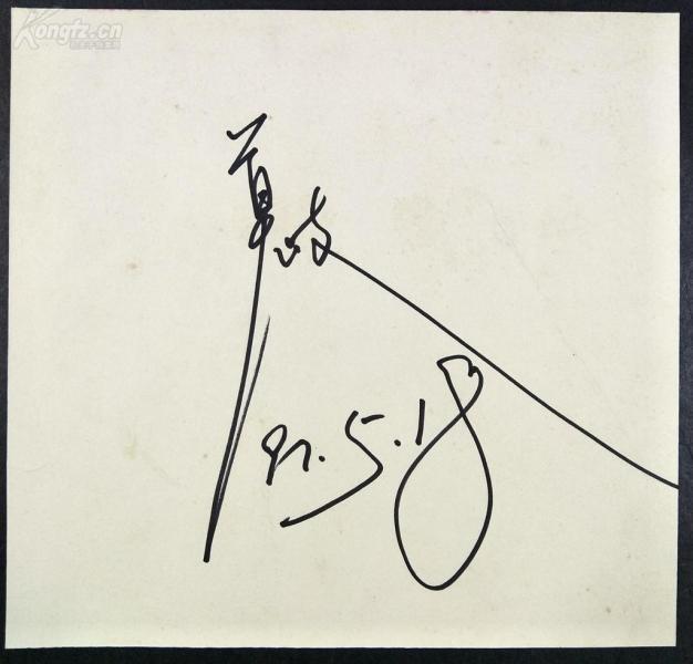 1997年5月18日著名相声艺术家莫岐亲笔签名卡片一页22*20cm。