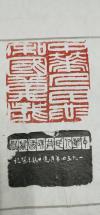 朵云轩旧藏      1954年邓散木篆刻中华人民共和国万岁原拓印