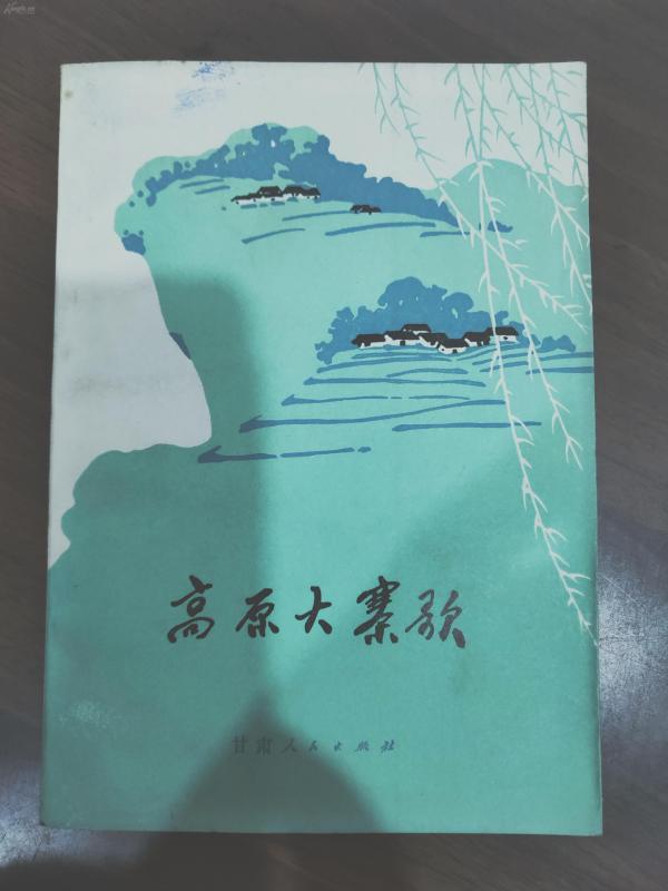 P0735  高原大寨歌(短诗集)·插图本