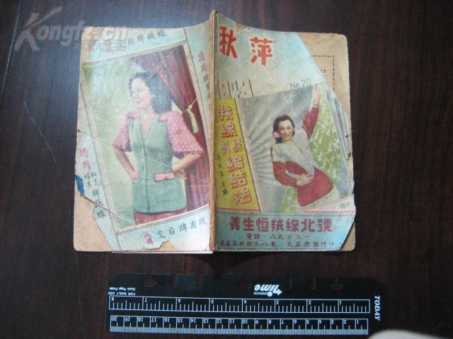 《秋萍绒线刺绣编结法》(第20期)民国37年(1948年)印行 内有明星照片