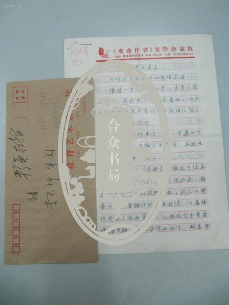 谭 天 柱至共和国演讲家、教授、教育艺术家李 燕 杰   手稿一份《关于第三穬》 8页 附封