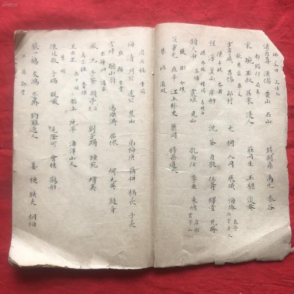 清或民国  竹纸抄本  《古名人记传 》
