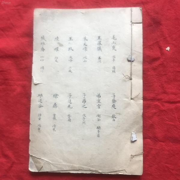 清或民国  竹纸抄本  《古名人传记》