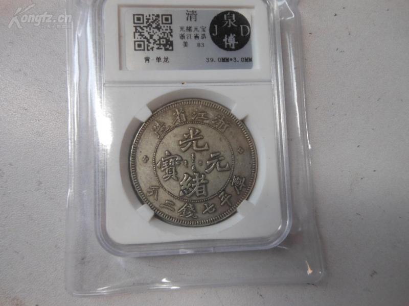老银币一个,真假自辨,品好如图。