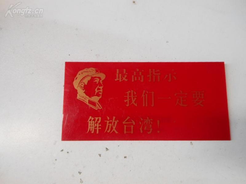 文革红色有机玻璃牌一个,我们一定要解放台湾,品好如图。