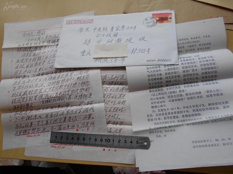 中国高锰酸钾产业发展的奠基人【何庆钵,信札3页】有实寄封