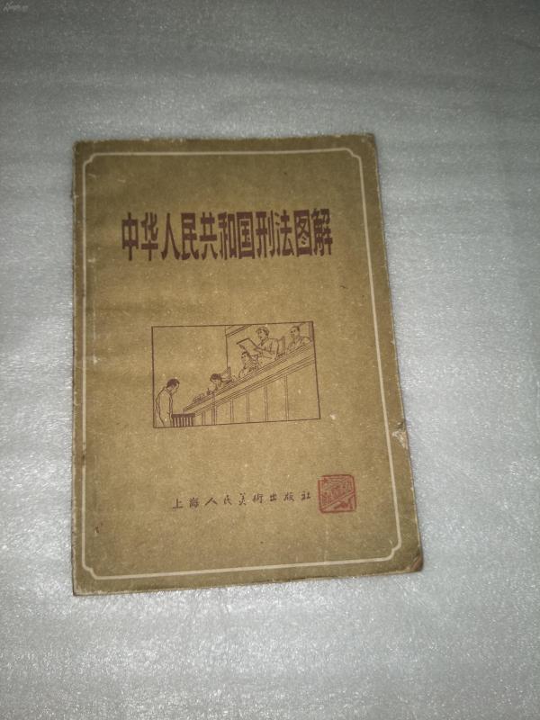 中华人民共和国刑法图解1979年1版1印