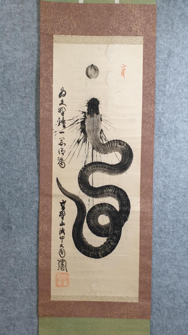 24143   纸本高野山金刚峰寺  法印(大圆)手绘一笔龙     纸裱!