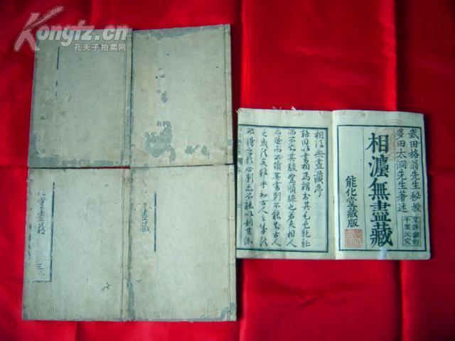 乾隆57年,日本面相手相类古书《相法无尽藏》,一函5册完整一套,大量插图