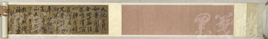 """卢照邻的嫡系子孙、韩孟诗派重要人物之一 卢仝(款)书法作品""""大地日月如等闻""""一幅(纸本托片手卷,画心约14.5平尺,钤印:晋之、宛丘陈氏、白生)HXTX115790"""