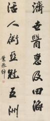 近当代著名书画家、政治家、中国画院首任院长 叶恭绰(款) 书法对联《济世医惠及四海  活人术亚冠五洲》 一幅(纸本立轴绫裱,画心约1.9平尺*2,钤印:叶恭绰印)HXTX115792