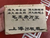 鏂囬潻鍑虹増绀惧壀绾哥鏈�   姣涗富甯竾宀�  浜岀  67寮�