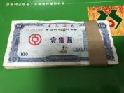 1988年&中国银行&累进利息金融债券&单张100元面值&一沓99张合拍&票证&如图有穿孔,避免品相争议,拍品定1品