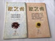 散文诗&获奖作品专辑、国庆专辑&2册合拍&当代文学