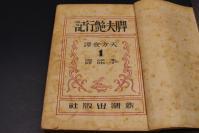 ?▓【每日一元起拍】▓k153腳夫艷行記 民國37年11月初版...新潮出版社