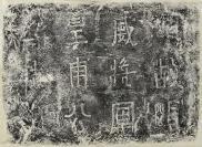 旧拓 《明故明威将军皇甫公墓志铭》碑额一幅(纸本软片,尺寸:34*47cm) HXTX112272