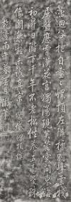 旧拓 乾隆皇帝御笔诗《黛螺顶》一幅(纸本软片,尺寸:170*59cm) HXTX112270