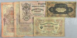 俄罗斯帝国1905年3卢布、俄罗斯帝国1909年25卢布、俄罗斯帝国1909年10卢布、华俄道银行1917年1卢布等共五枚纸币 HXTX111817