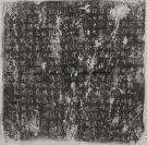 旧拓《唐故陪戎尉乐君(弘懿)墓志铭》一幅 HXTX111981