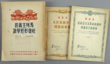 1951年-1956年出版 《马列主义的社会形态学说》、《周恩来关于知识分子问题的报告》、《郭沫若在社会主义革命高潮中知识分子的使命》各一册(详情请见详细描述)HXTX111932