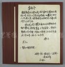 文革时期 小字报油印件一组七张附毛笔手书委托令一张(内容包括《红外围宣言(草案)》、《革命造反宣言书》、《〈特急〉新疆发生兵变!!!》等,内容丰富!) HXTX113029