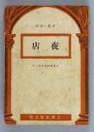 1950年 上海出版公司印行 柯灵、师陀著 文艺复兴丛书第一辑《夜店》一册HXTX112901