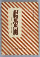 民国三十八年(1949) 作家书屋刊行 洪谟、潘孑农合著 作家剧丛之二《裙带风》一册HXTX112902